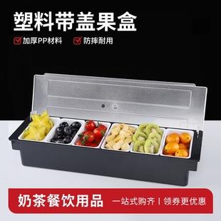 吧台塑料多格调料盒四格一体奶茶店配料盒水果切片保鲜盒带盖大号