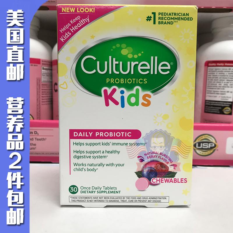 美国直邮Culturelle益生菌儿童LGG水果味咀嚼片调理肠胃30片