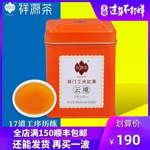 Xiangyuan Tea 2019 New Tea Morning Tea Yunjing Authentic Qimen Black Tea Gongfu Black Tea Premium Tea Bulk 104g
