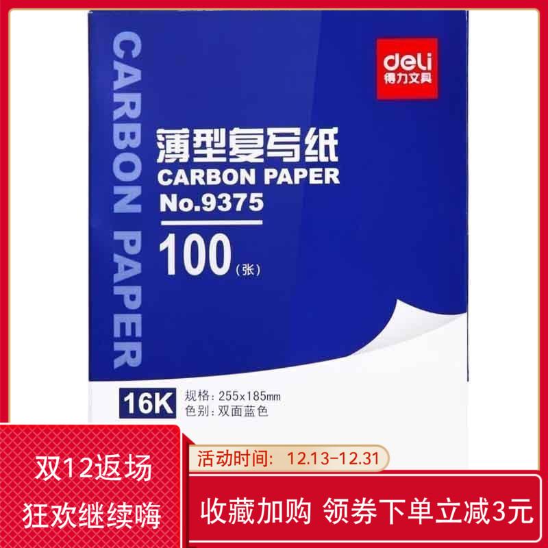 得力48K复写纸16K复印纸32K印蓝纸8K大号双面蓝色印色纸 100张
