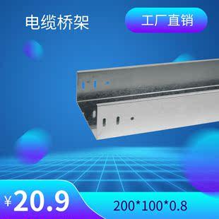 金牌弱电强电镀锌桥架金属200*