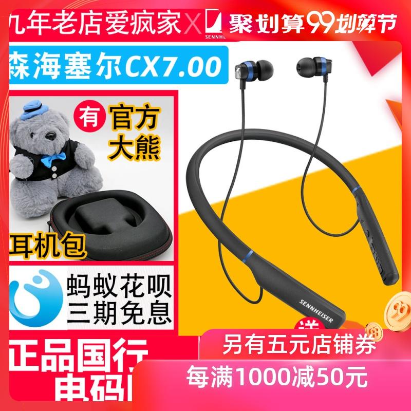 SENNHEISER/森海塞尔 CX7.00BT无线蓝牙耳机入耳式耳塞CX6.00BT