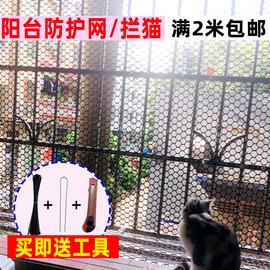 塑料网格儿童楼梯阳台防护网防猫跳楼防坠网家用栏杆安全网封窗网