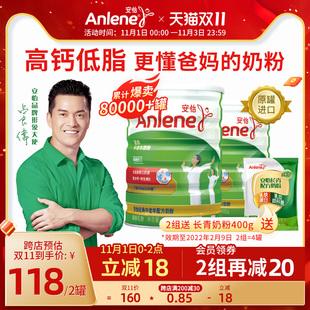 安怡高钙低脂中老年奶粉800g*2罐老年人老人成人营养奶粉礼盒送礼