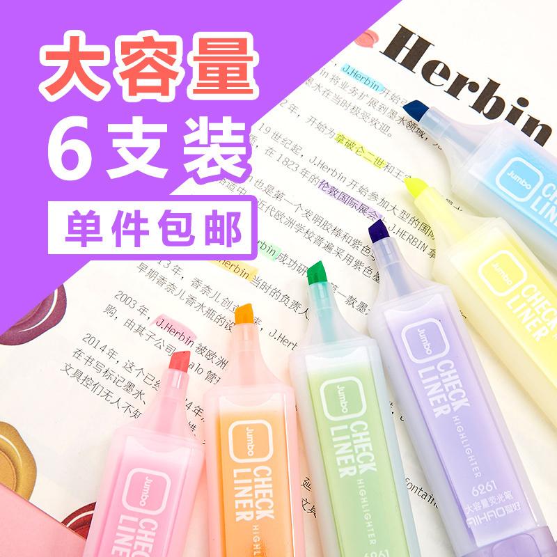 爱好荧光笔包邮荧光标记笔学生用糖果色一套记号笔彩色荧光笔批发