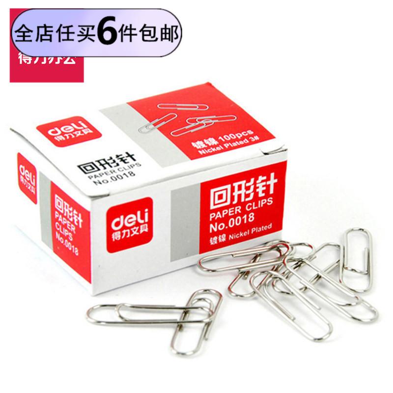 得力0018 银色金属回形针曲别针财务用品办公专用 一盒100枚