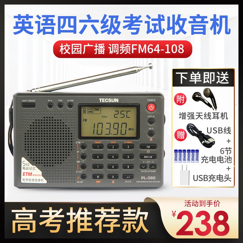 Tecsun/德生PL380全波段调频四六级英语听力高考试校园广播收音机