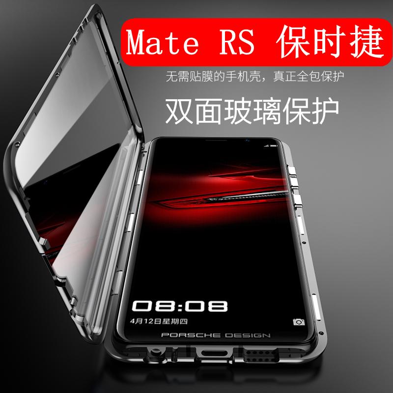 华为mateRS保时捷手机壳限量版双面玻璃透明金属保护套款mate RS