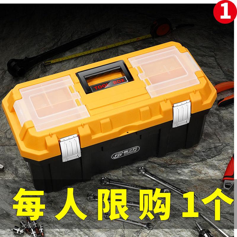 [¥15.9]工具箱收纳盒家用手提式车载五金套装大小号木工电子多功能收纳箱