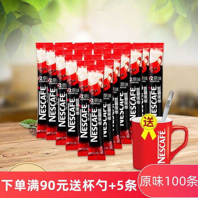 雀巢咖啡1+2经典原味三合一即速溶咖啡粉15g/条散装提神 实惠包邮