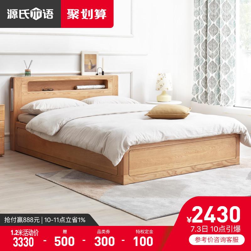 源氏木语全实木床北欧1.5米1.8橡木箱体床现代简约主卧储物双人床