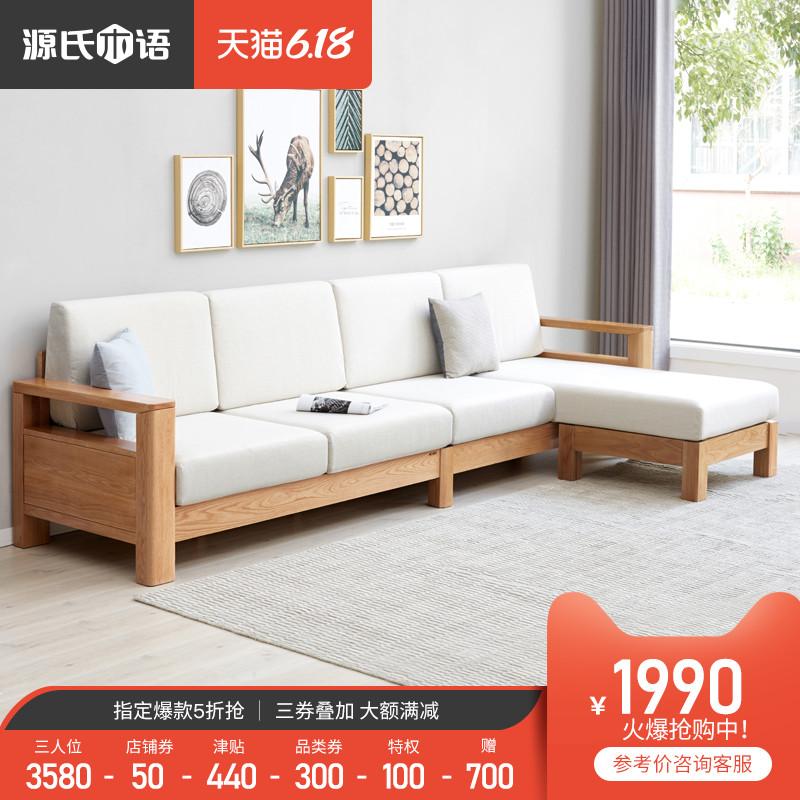 源氏木语实木沙发北欧小户型橡木沙发组合现代简约新中式客厅家具