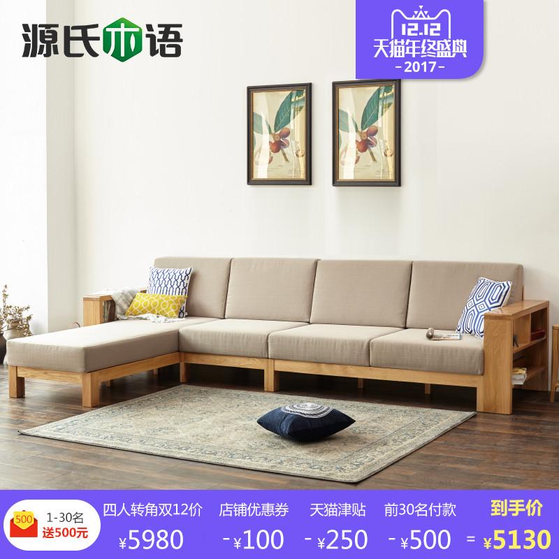 源氏木语全实木沙发中式小户型沙发组合北欧现代简约客厅橡木家具
