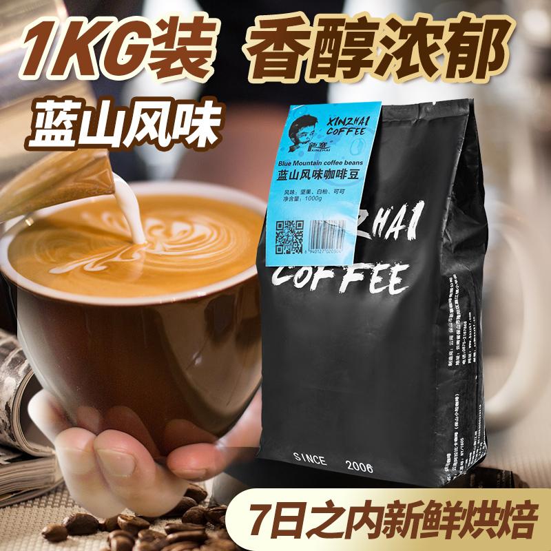 咖啡豆蓝山风味云南咖啡豆1KG量贩装纯黑咖啡无糖可现磨咖啡粉