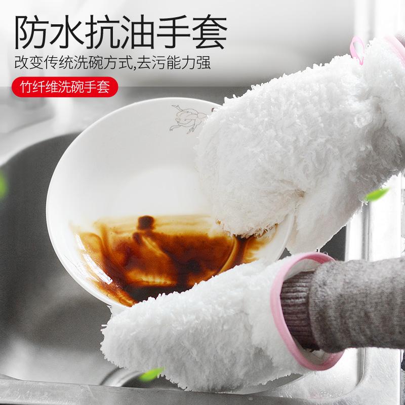 洗碗手套加厚加绒防水家务清洁手套 竹纤维厨房家用洗锅洗碗手套