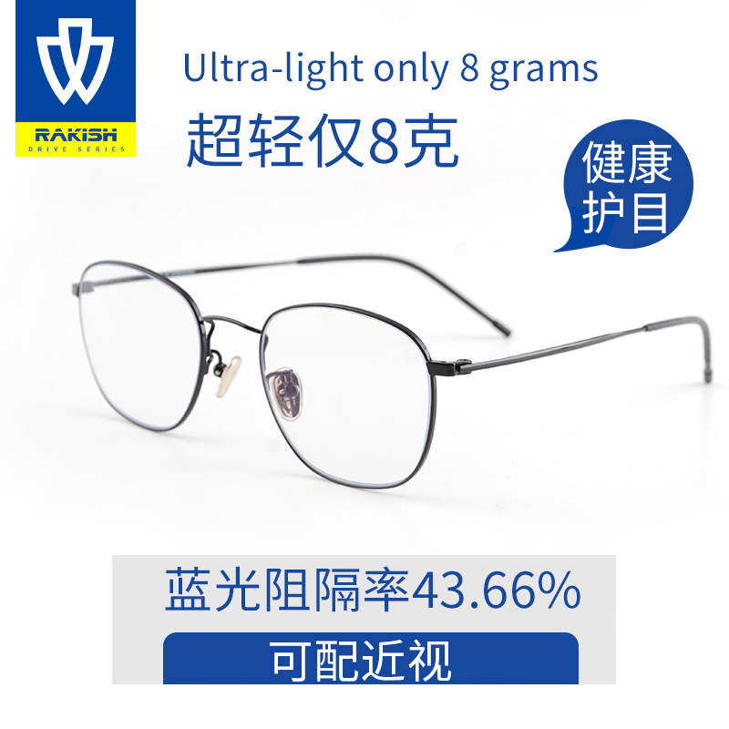 防蓝光防辐射护目眼镜防近视男女超轻网红款电脑抗疲劳金属眼镜框