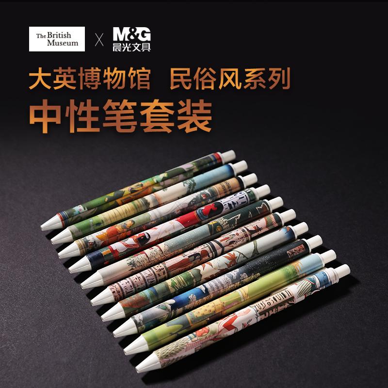 晨光梵高大英博物馆按动中性笔礼盒套装 签字笔0.5黑水笔AGP87917
