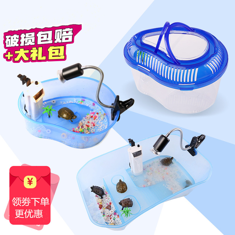 乌龟缸小 巴西龟带晒台养龟专用缸中号开放式乌龟盒迷你型特大号