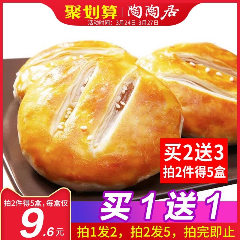 广州陶陶居酒家老婆饼正宗老公饼特产糕点广式嫁女饼夫妻广东喜饼