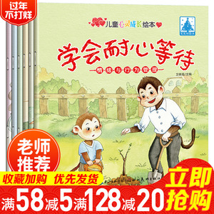 Picture Book Reading Children's Picture Book 3-6 Years Old Bedtime Story Emotion Management Preschool Books 0-1-2-4-5-7 Years Old Kindergarten Big Class Small Class Parent-Child Picture Book Bedtime Story Book Middle School Baby Comic Book Enlightenment Early Education Readings