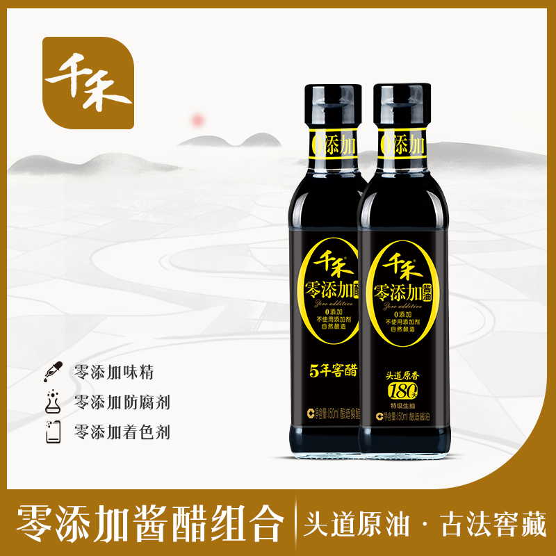 【便携装】【150ml*2】零添加酱醋组合不加味精不加碘纯粮酿造