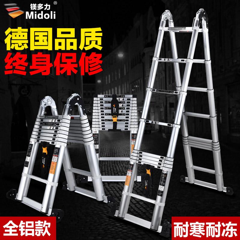 镁多力全铝合金伸缩梯子加厚折叠人字梯家用升降梯楼梯工程梯爬梯