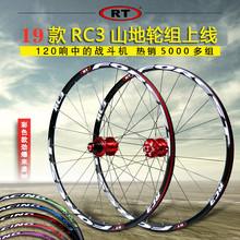 RTRC3 26寸地车轮组120响5培林轮组自行车快拆桶轴碟刹27.5寸