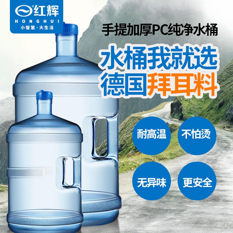 饮水机桶纯净水矿泉水小型桶装饮水桶家用储水桶大桶塑料储瓶带盖