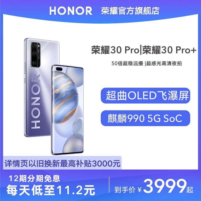 【限时期12免息】华为旗下荣耀30 Pro/荣耀30 Pro+ 5G智能手机50倍超稳远摄荣耀官方旗舰店