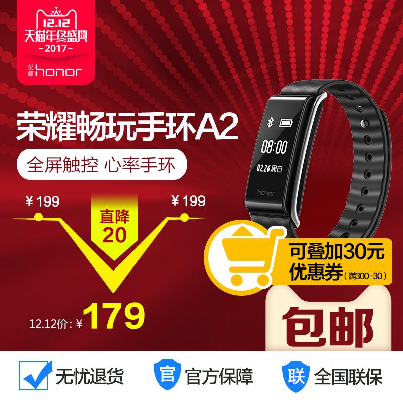 华为荣耀畅玩手环A2智能运动手环防水蓝牙手表心率计步睡眠官方