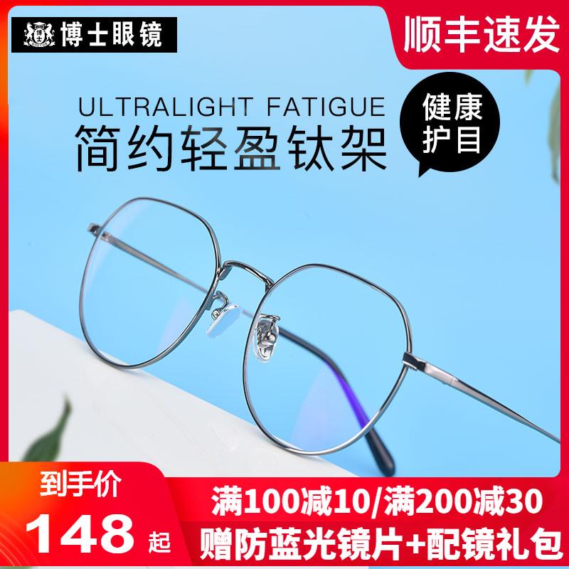 博士眼镜防蓝光辐射抗疲劳电脑近视眼镜女钛架潮护目平光眼镜框男图片