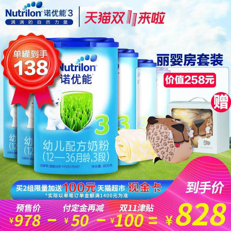 [双11/双十一预售]Nutrilon诺优能幼儿配方奶粉3段六罐