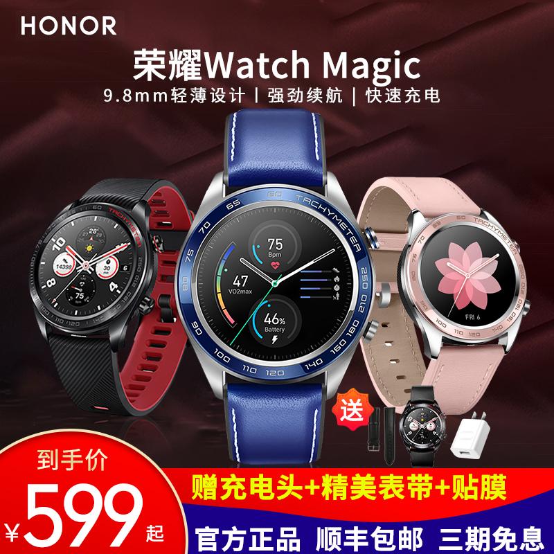 【顺丰速发】荣耀手表2 Magic Watch2智能运动手表男士腕表手环女移动支付睡眠监测音乐播放蓝牙电话GT2华为