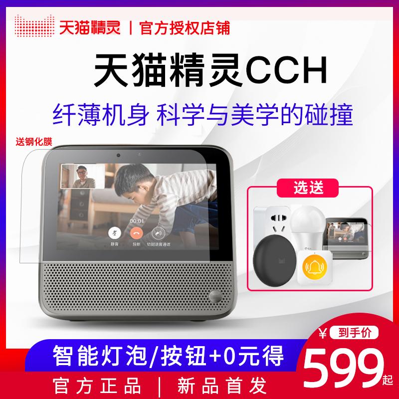【新品首发】天猫精灵CCH智慧屏带屏智能音箱AI蓝牙音箱家用音响