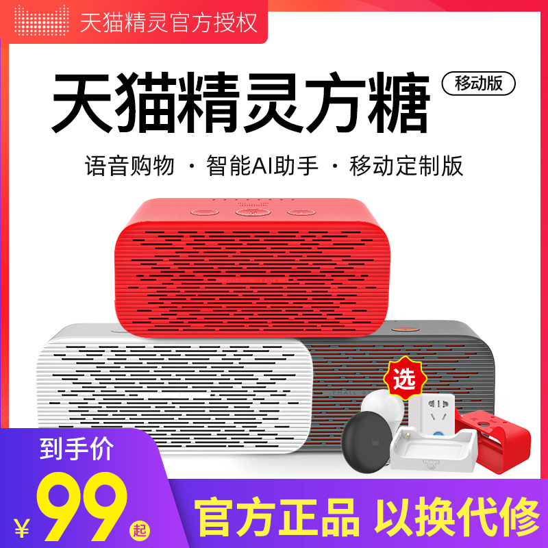 天猫精灵方糖移动定制版 人工智能AI音箱蓝牙WiFi音响语音魔盒X1图片
