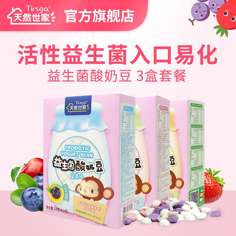 天然世家 酸奶溶豆 3盒装 儿童零食 原味*1 四合一味*1 蓝莓味*1