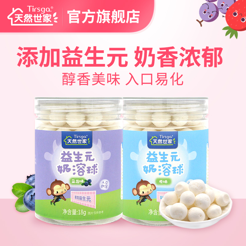 天然世家 益生元奶溶球两罐 儿童零食溶豆