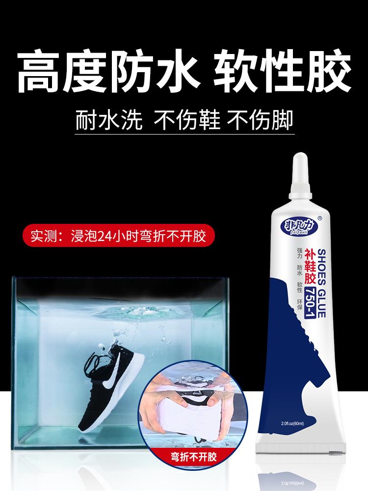 皮革胶水专用软真皮树脂胶水鞋胶匡威强力万能胶粘皮革布料包包衣