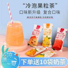 雨(小)姐冷泡果粒茶袋装五an8口味水果on饮速溶冲泡果汁粉饮料