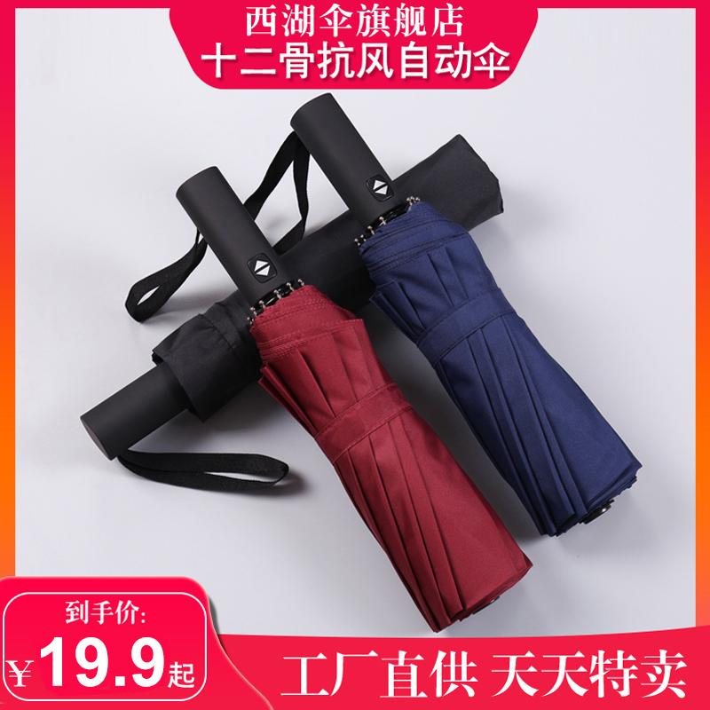 西湖伞全自动雨伞s大号太阳伞遮阳伞男女晴雨两用学生自动伞超大