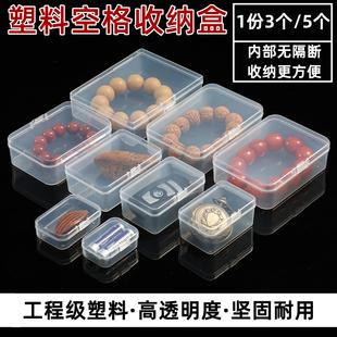 带盖透明塑料空盒零件电子收纳盒