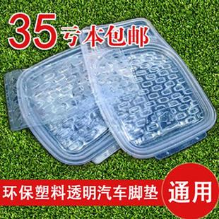 乳胶塑料透明脚垫花冠皇冠卡罗拉凯美瑞威驰雷凌致炫锐志丰田汽车