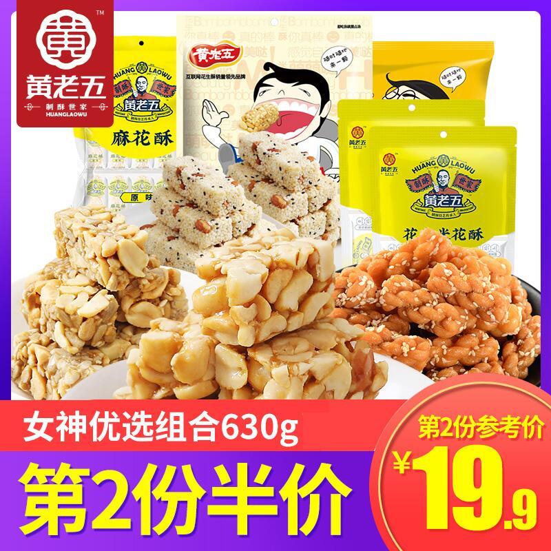 【黄老五女神优选组合630g】四川特产花生酥糖零食礼包孕妇小食品优惠券