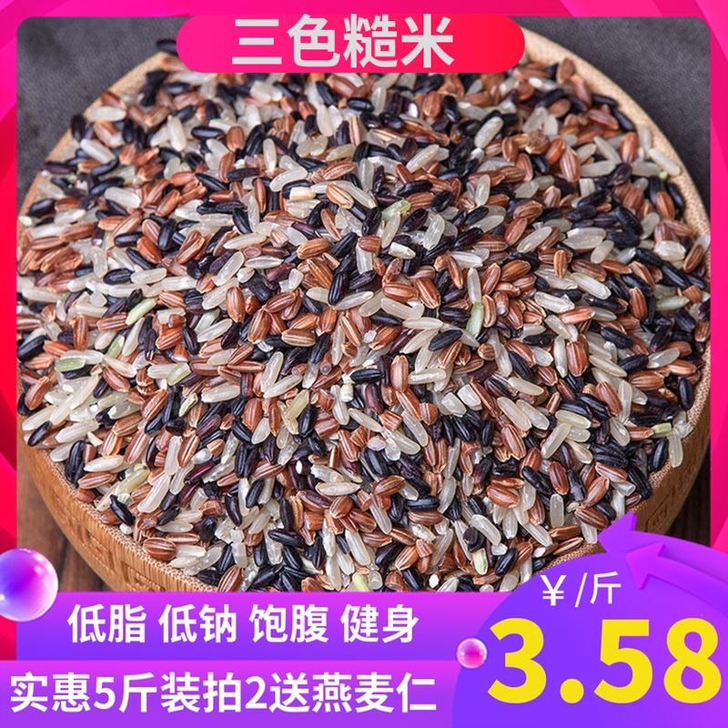 三色糙米新米5斤五谷杂粮红米黑米糙米糊粗粮健身胚芽米脂减饭