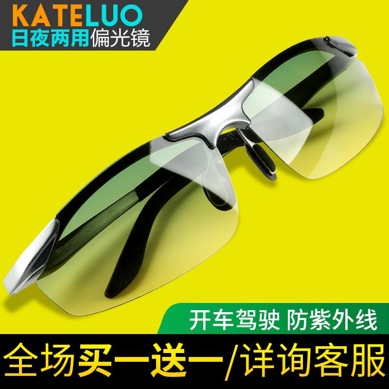 夜视眼镜开车专用偏光变色太阳镜男日夜两用防远光灯眼镜司机墨镜