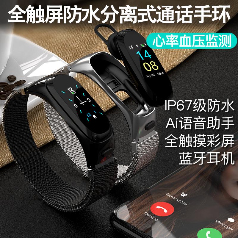 苹果手机通用全触屏彩屏多功能防水运动分离式可通话智能手环蓝牙耳机二合一可接打电话心率血压男女蓝牙手表图片