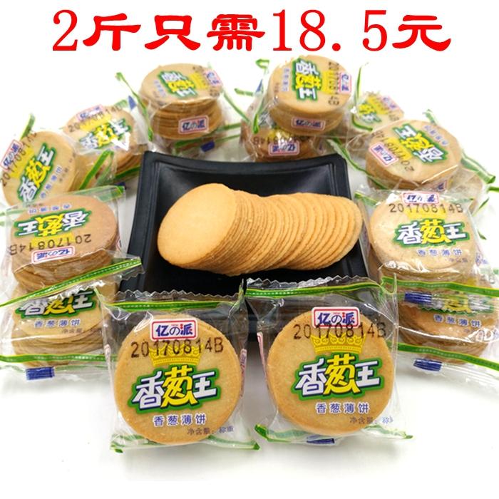 亿派香葱王超薄饼 葱油 葱香饼干1000克 香脆可口独立小包装 包邮