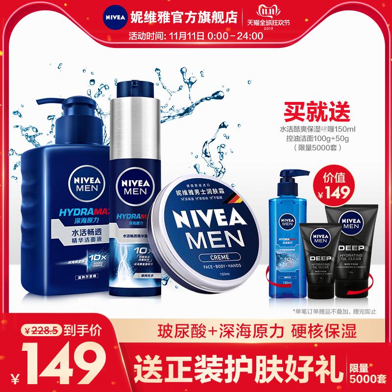妮维雅男士护肤品套装洗面奶男面霜控油补水保湿水乳全套官方正品