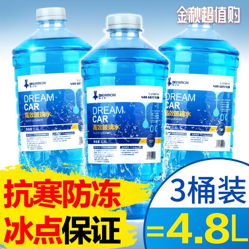 【3桶】汽车防冻型玻璃水冬季-25 -40度四季通用雨刮水车用玻璃水