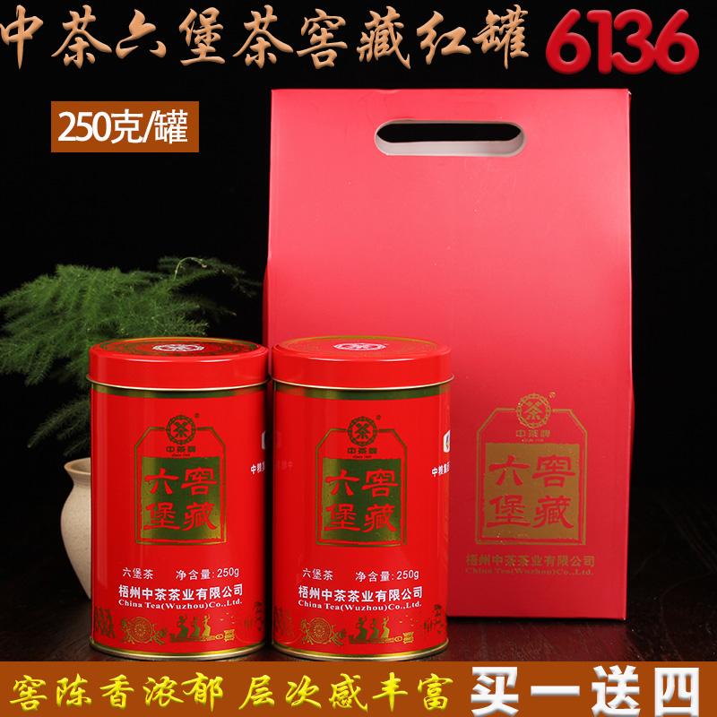 梧州中茶牌六堡茶窖藏6136一级熟茶7年黑茶礼盒 250g一罐促销价